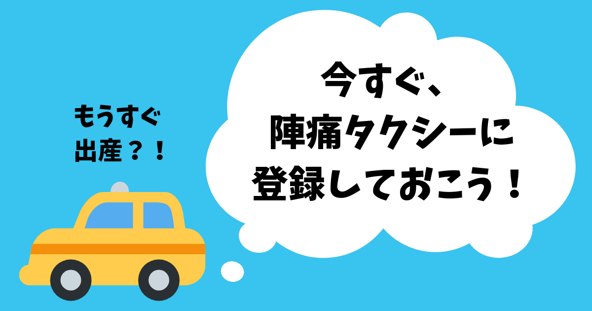 東京近郊の陣痛タクシー比較。妊娠したら登録必須!