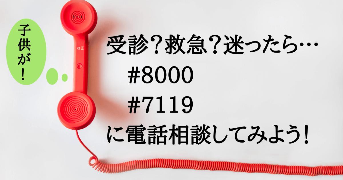 子供の急病、ケガ。救急受診か様子見か迷ったら#8000電話相談を!大人は#7119へ。