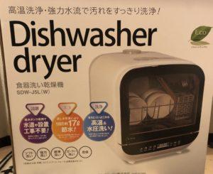 食器洗い乾燥機SDW-J5L(W)