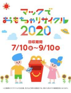 2020年夏のハッピーセット おもちゃ回収期間は、7/10〜9/10まで!