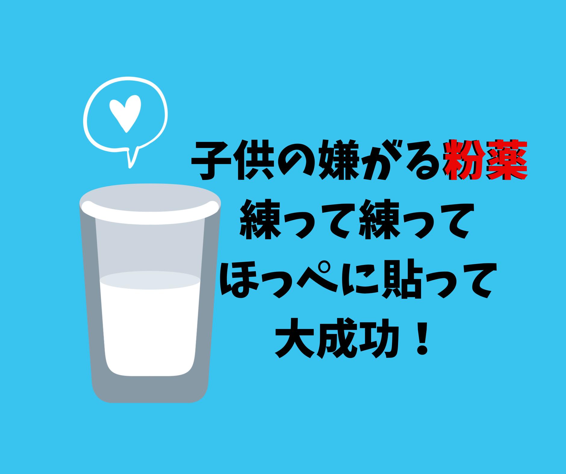 粉薬は少量の水で練ってほっぺの裏に貼ると飲みやすい