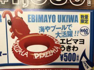 エビマヨうきわの復刻版