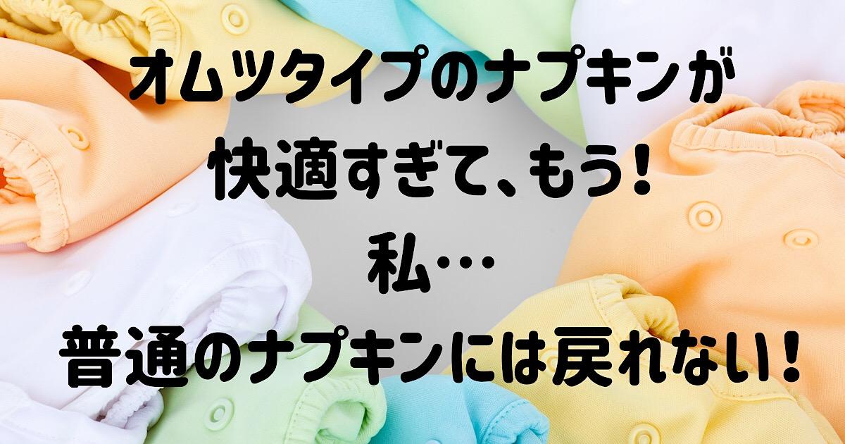 ロリエ超吸収ガード朝までブロック安心ショーツは、オムツタイプの生理ナプキンです。凄く安心です!