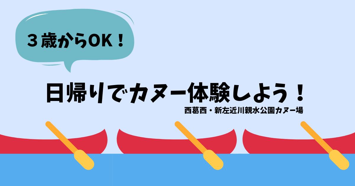 東京で日帰りカヌー体験しよう