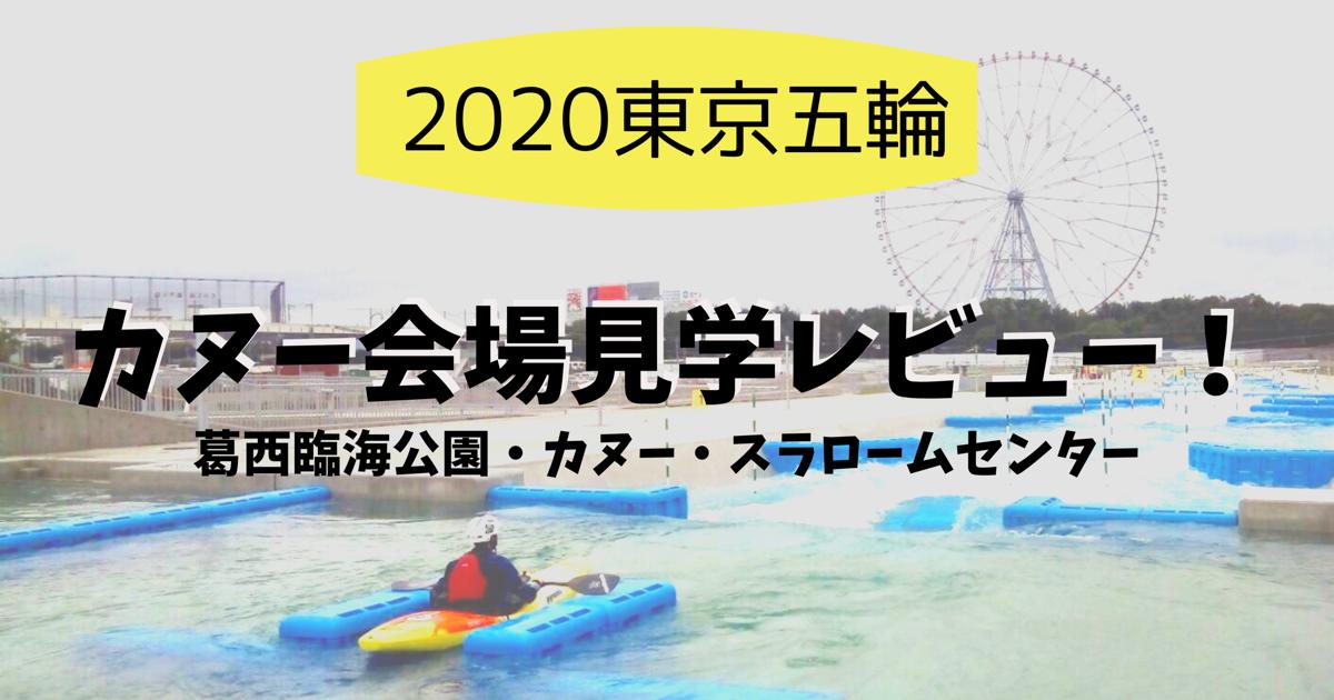 東京オリンピックカヌー会場 葛西臨海公園