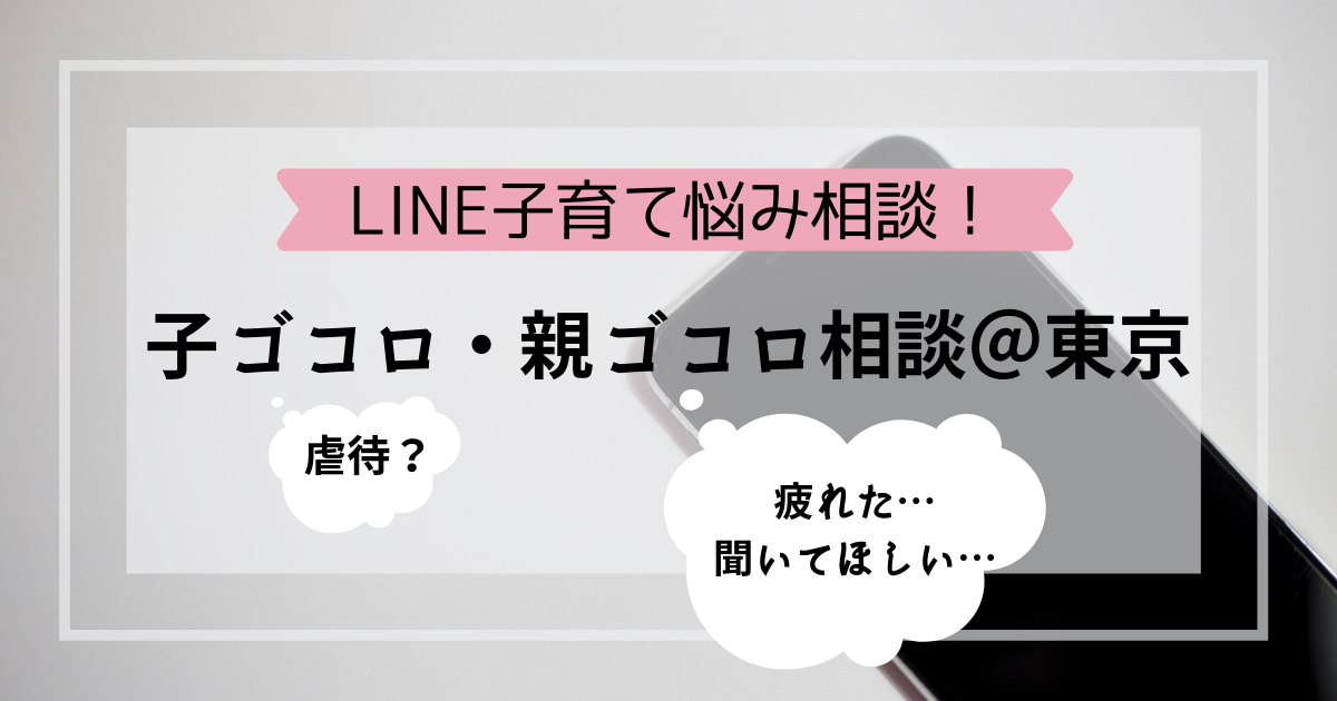 東京在住の育児に悩んでいる人、LINEで相談できますよ!