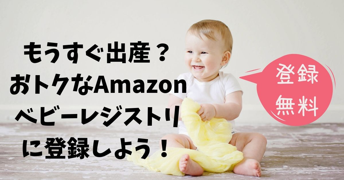 Amazonベビーレジストリでギフトをもらっちゃおう!