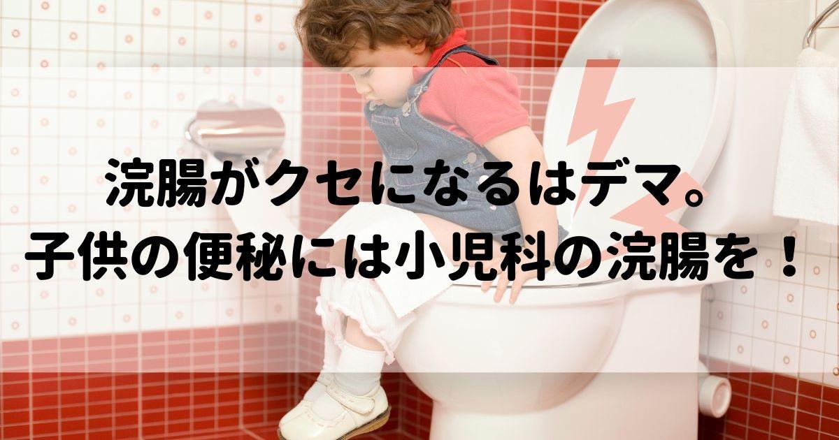 浣腸は癖にならない!子供が便秘したら小児科で浣腸してもらおう