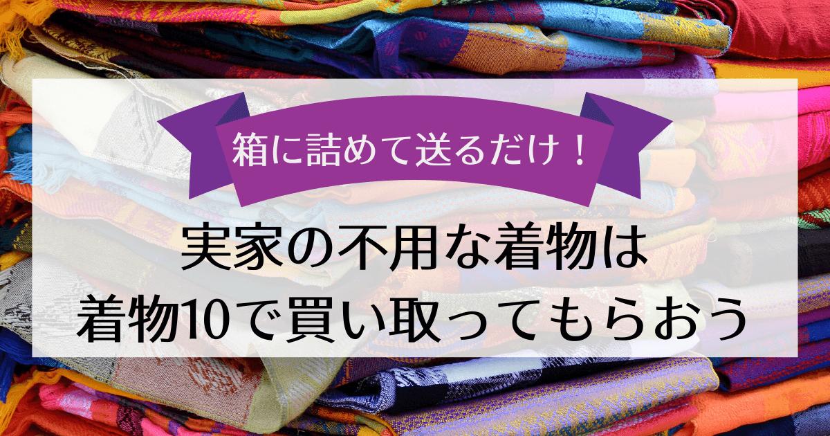 着物買取の着物10(旧ヤマトク)は箱詰めして送るだけで査定完了!箱無料!
