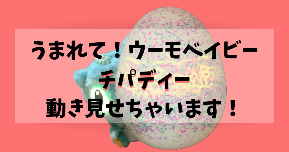 ウーモベイビーチパディーの内容ネタバレ!