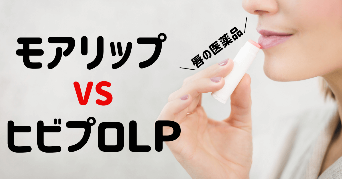 モアリップとヒビプロLPを比較!唇の皮向け・荒れの為の医薬品
