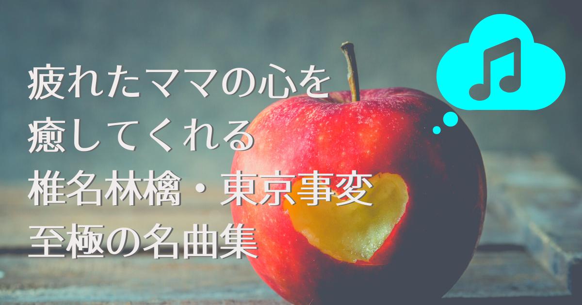 ママ向け 育児に疲れた心を癒してくれる椎名林檎・東京事変の至極の名曲集