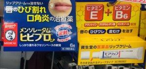 モアリップとヒビプロLPは唇専用医薬品。