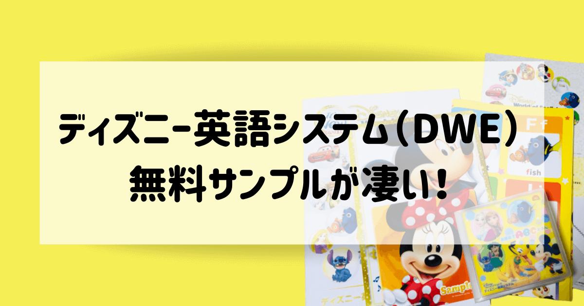 ディズニー英語システム(DWE)の無料サンプル教材の内容が充実!