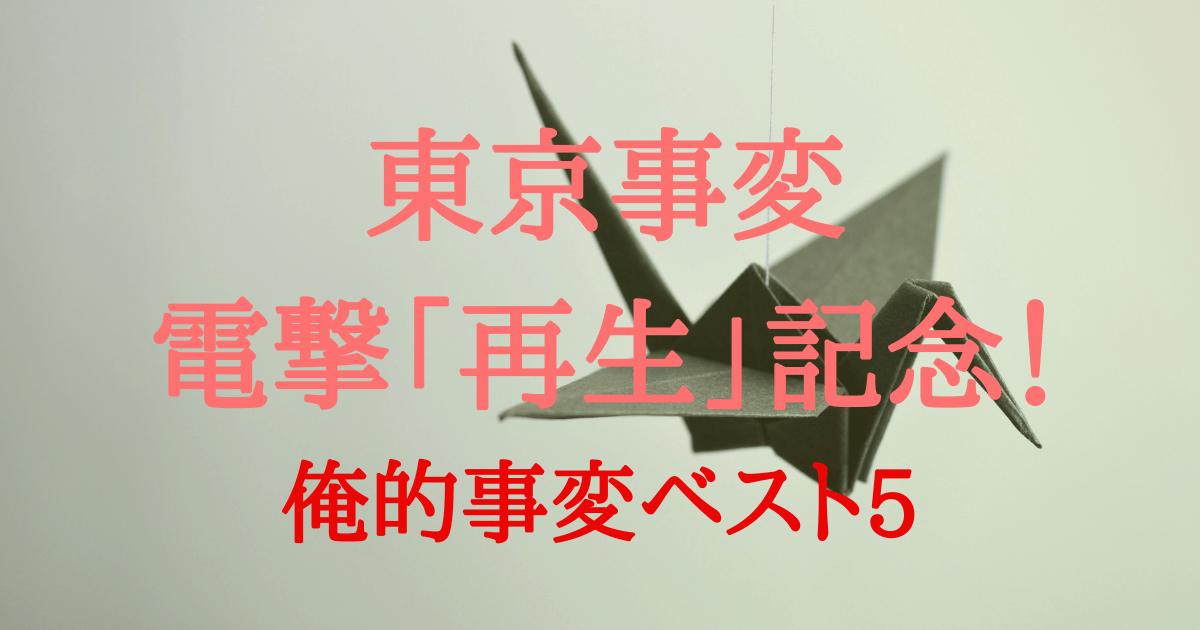 東京事変再生!再結成記念、事変ソングベスト5