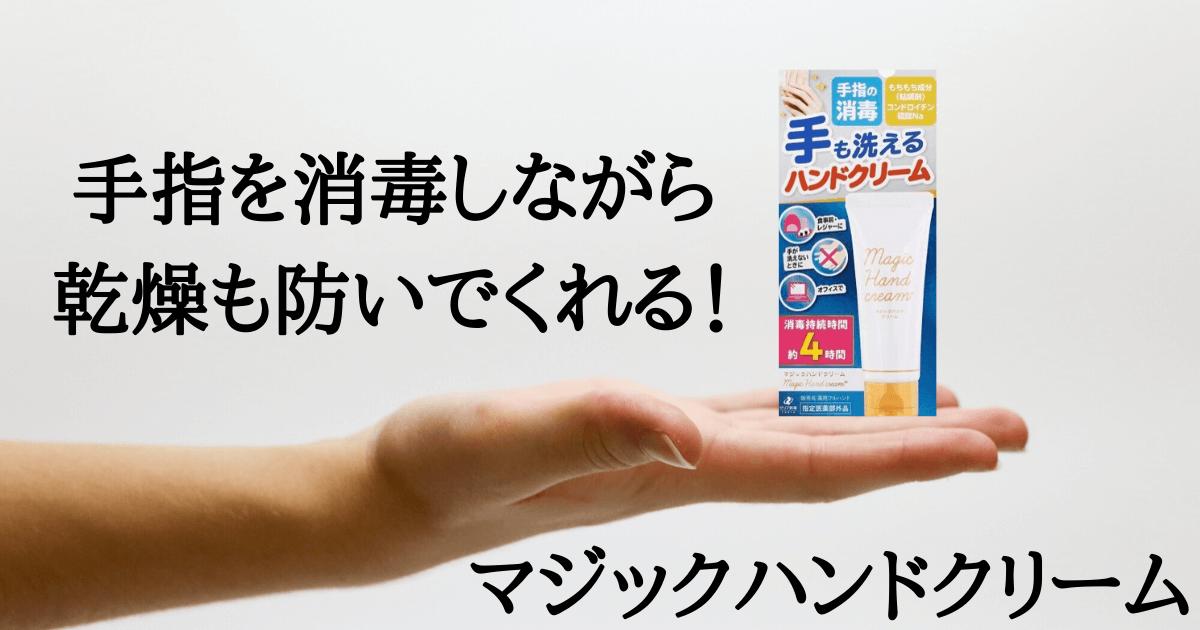 コロナウイルス予防対策にマジックハンドクリーム!手指をエタノールで殺菌消毒しながら保湿もしてくれます。