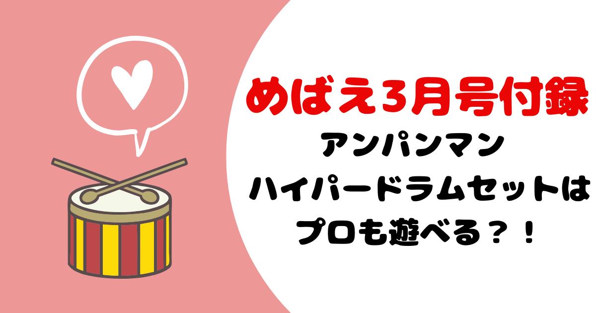 めばえ3月号付録アンパンマンハイパードラムセットはプロのドラマーも遊べる?東京事変刃田綴色さんにも贈られました。