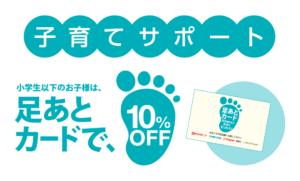 靴流通センターの子育てサポートで、大きくなるごとに10%オフ!