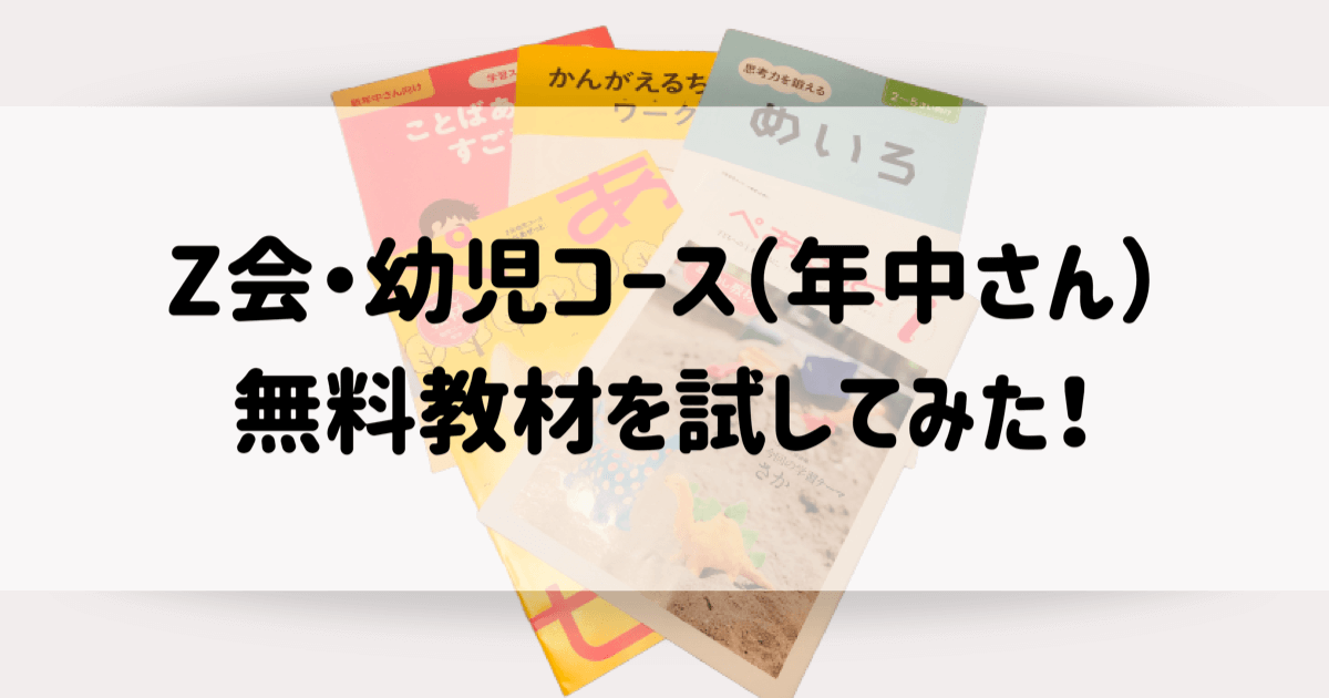 2020年のZ会幼児コース(年中)の無料お試しサンプル教材内容!