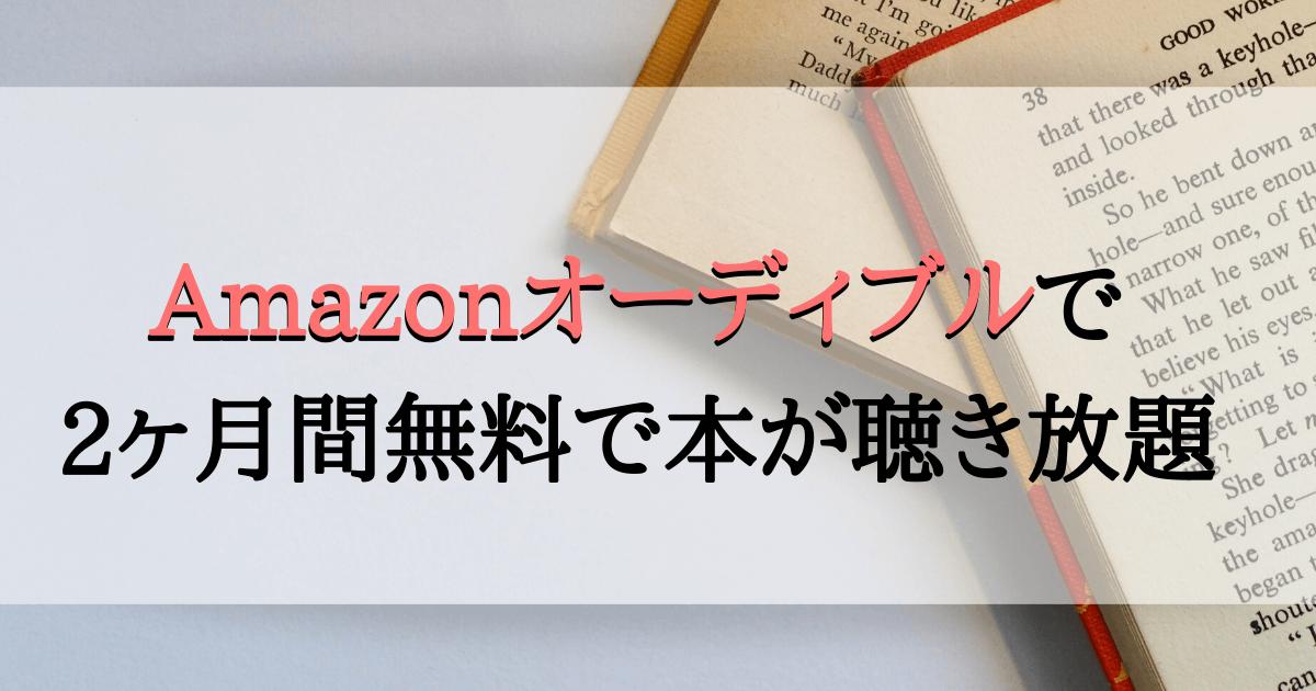 Amazonオーディブルのメリット