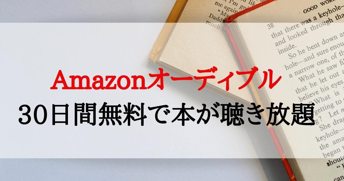 聴く読書・Amazonオーディブルが30日間無料で試せる!忙しい時のながら読書が可能