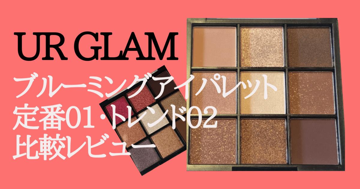 ダイソーUR GLAM(ユーアーグラム)ブルーミングアイパレット01・02比較レビュー!使いやすいブラウン系9色が揃った100円には見えないアイシャドウパレット!