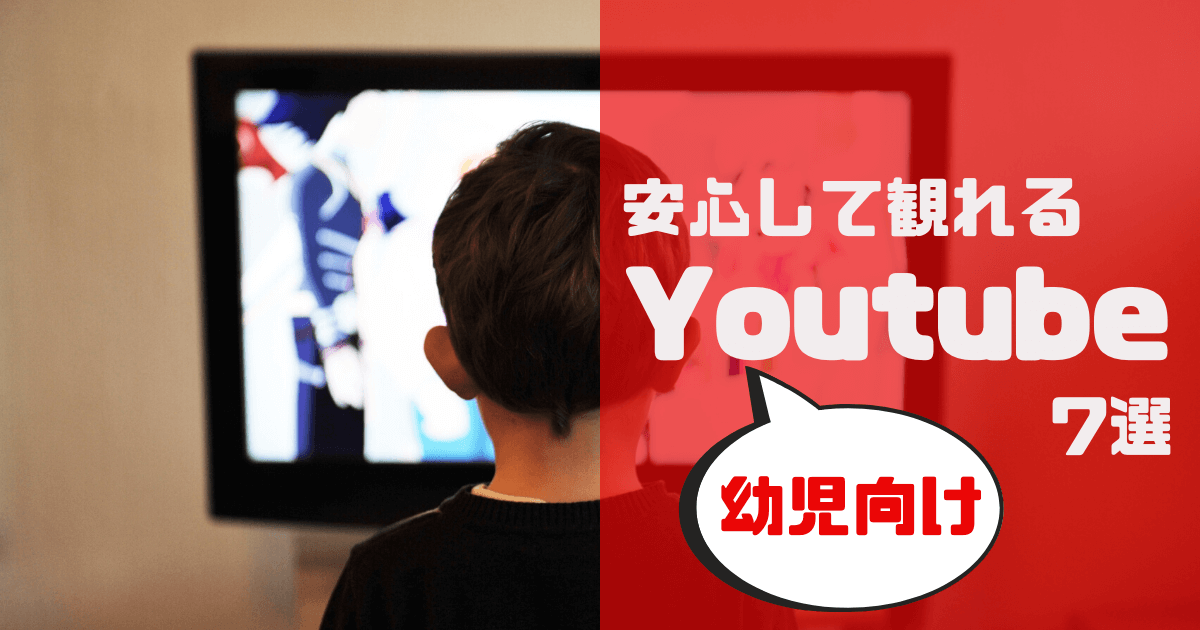 幼児に安心して観せられるYouTubeチャンネルオススメ7選