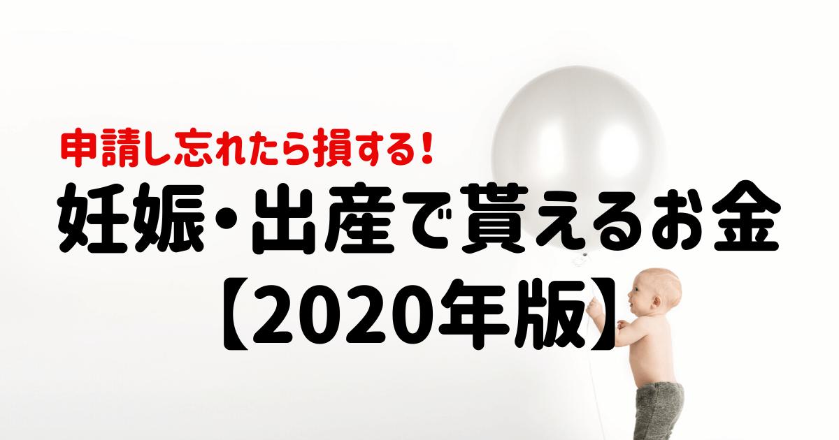 日本の妊娠・出産で貰えるお金、手当一覧!申請し忘れて損しないようにしましょう!