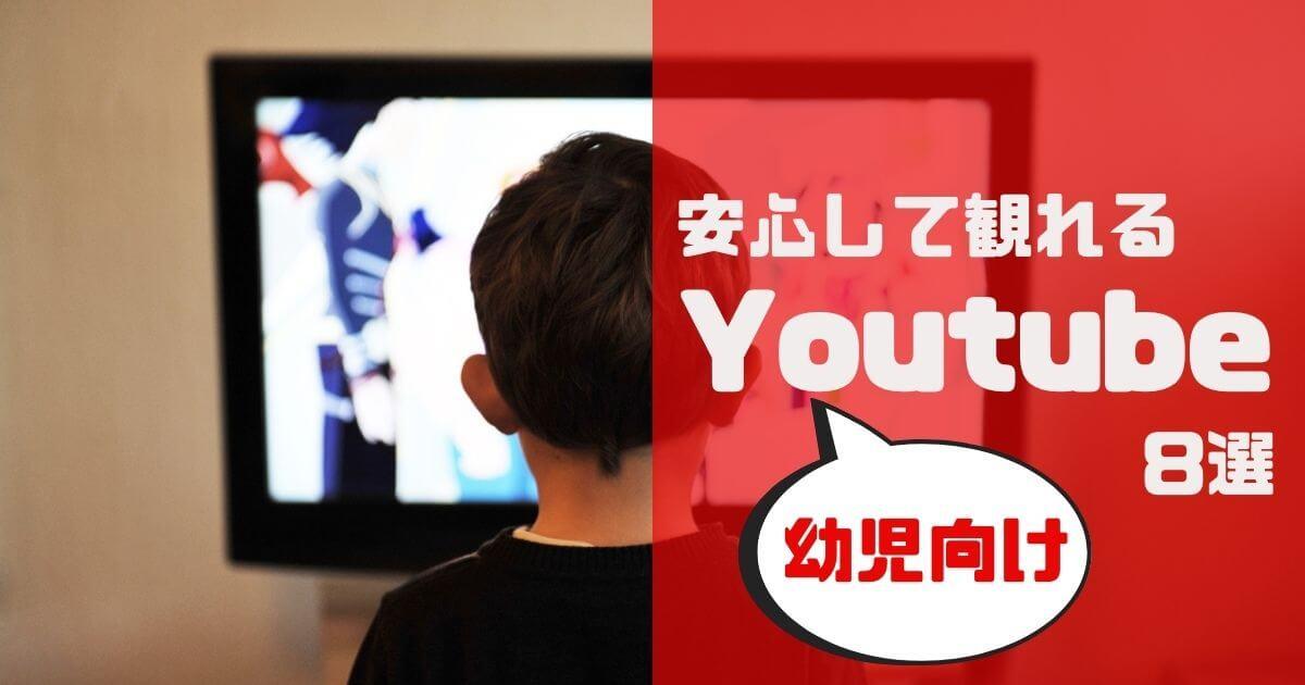 本当に安心安全な幼児向けYouTubeチャンネル8選!エルサゲートなし!