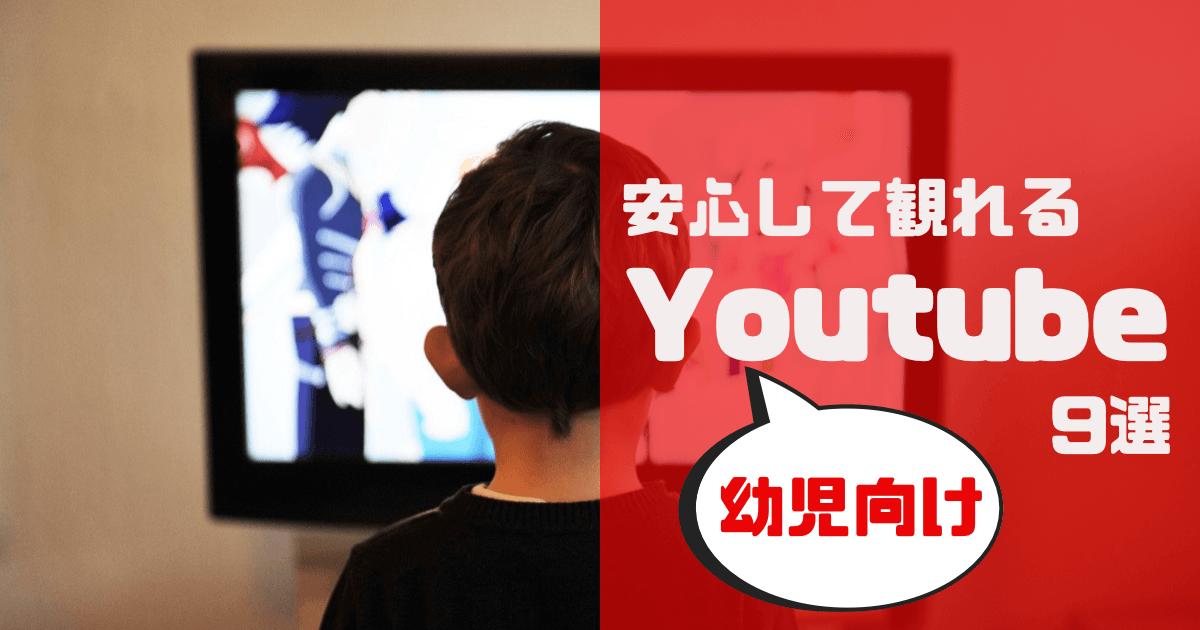 子供が安心して観られるオススメのYouTubeチャンネル9選まとめ