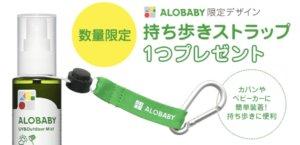 アロベビー公式サイトから購入で持ち歩きストラップ貰える!