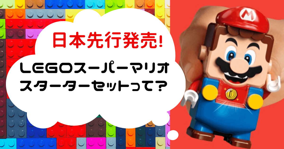 LEGOスーパーマリオスターターセット日本先行発売!口コミレビュー