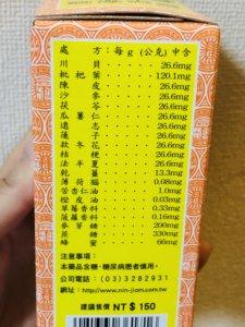 川貝枇杷膏の成分