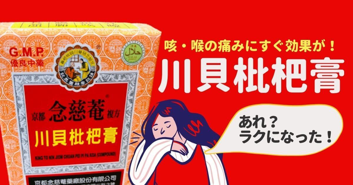 喉の痛み・咳・気管支の違和感にすぐ効果あり!川貝枇杷膏