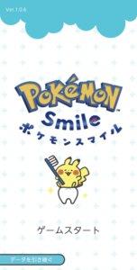 ポケモンスマイルはブラウンのポケモン電動歯ブラシにぴったり