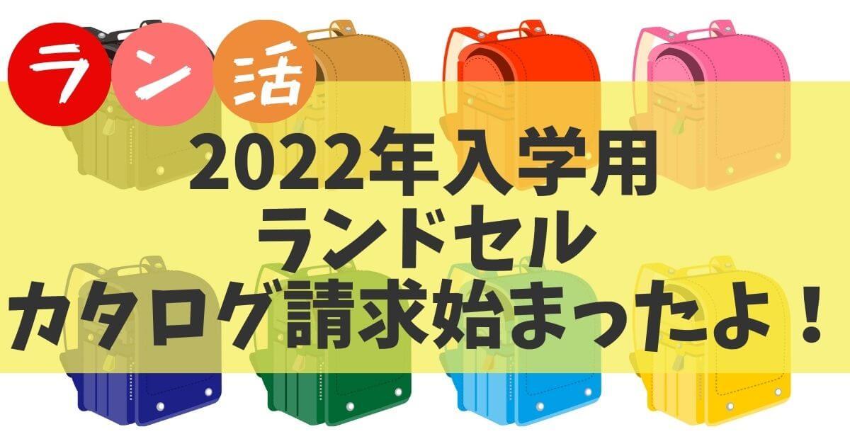 【ラン活】2022年入学用ランドセルのカタログ資料請求しているメーカーまとめ