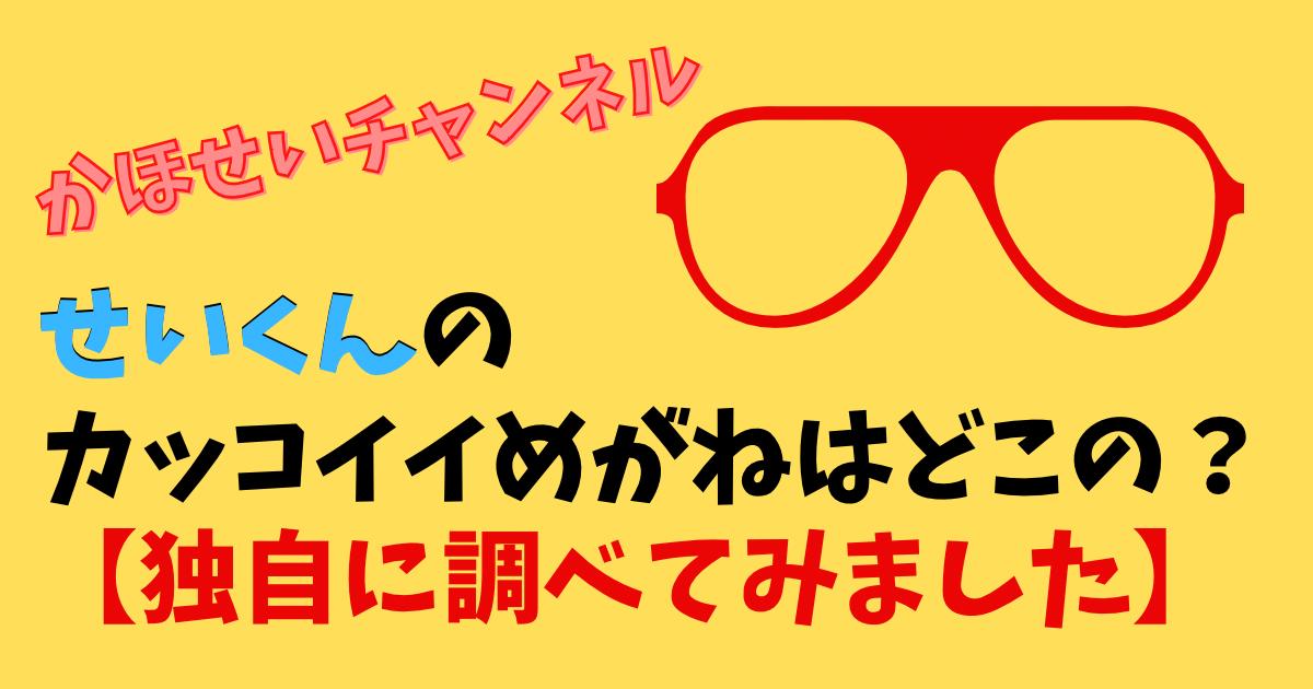 かほせいチャンネル・せいくんのカッコいい赤いメガネはどこの?アンファンのもの!
