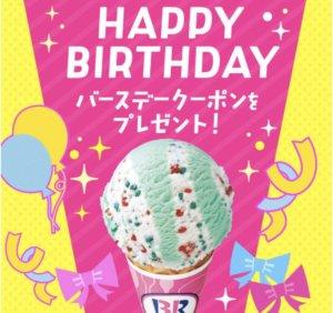 サーティワンアイスクリームでアイスが一つタダで貰える方法