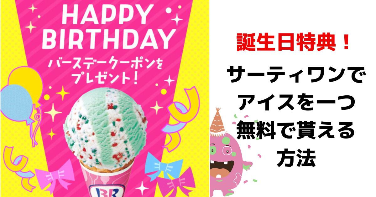 サーティワンアイスクリームで誕生月にレギュラーアイスが無料で貰える!