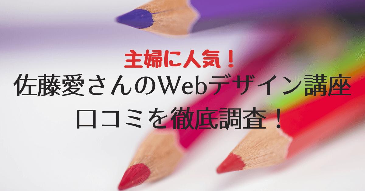 佐藤愛さんのWebデザイン講座の口コミ調査!