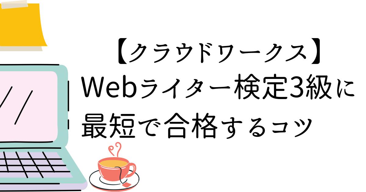 Webライター検定3級に最短一発で合格するコツ!