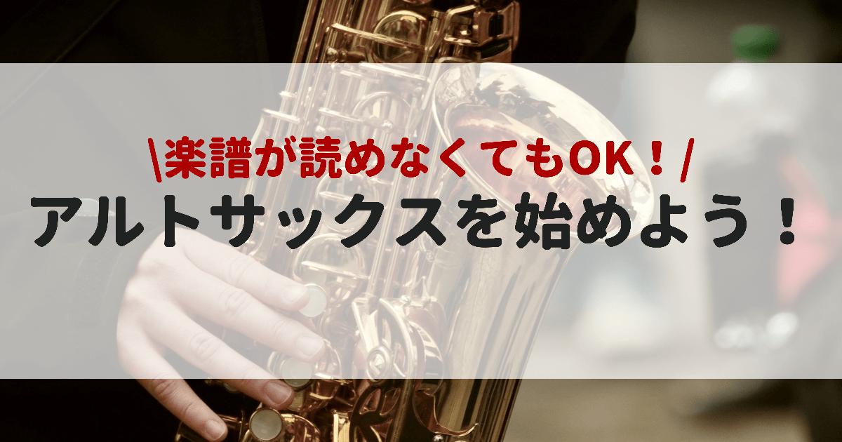 楽譜が読めなくても直感ですぐ吹ける!アルトサックスDVD講座