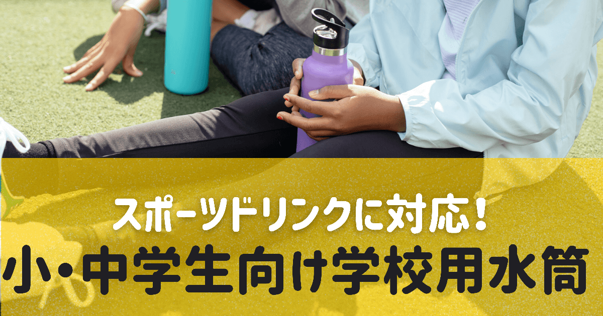 スポーツドリンク対応の小中学生向け学校用水筒まとめ