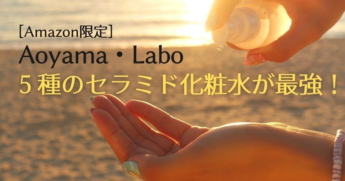 Amazon限定、Aoyama・Laboの5種のセラミド化粧水しか勝たん