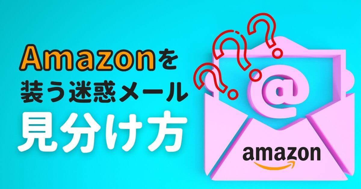 Amazonを装う迷惑メールの簡単な見分け方