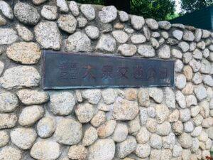 大泉交通公園の入り口