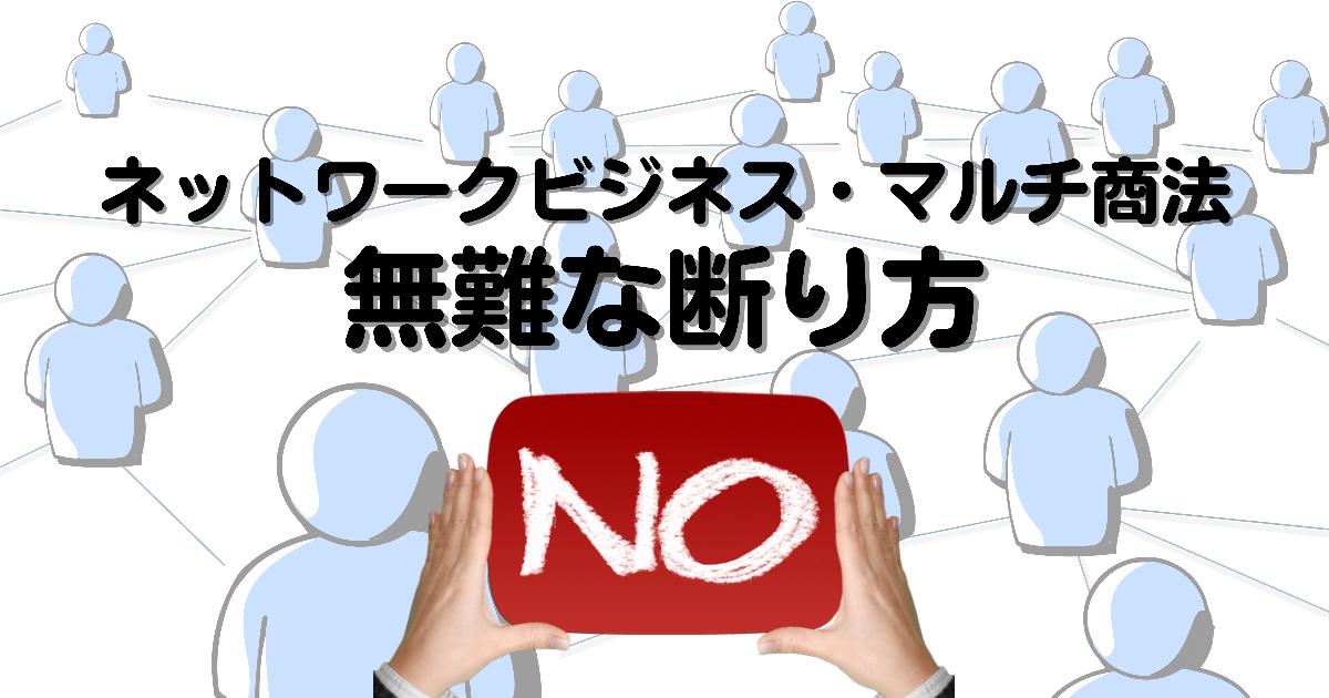 ネットワークビジネス・マルチ商法に勧誘されたときの無難な断り方、返答は?