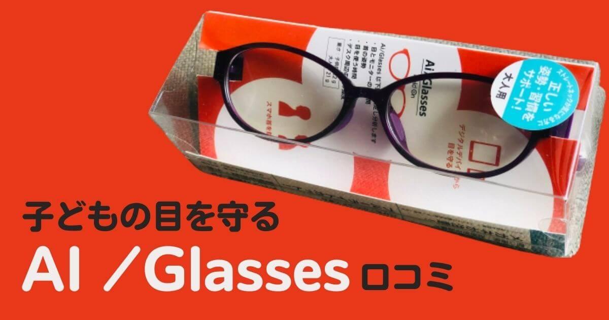 AI/Glass(エーアイグラス)は子どもの目と姿勢を見守ってくれるメガネ